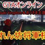 【ホラフキン仮】GTAオンラインで暴れん坊将軍様♪ yamasaki kingdomとコラボ