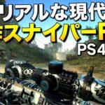 PS4版あり!超リアルな現代戦の新作スナイパーFPSが安くて面白い件|Sniper Ghost Warrior Contracts【ゆっくり実況】スナイパーゴーストウォリアー