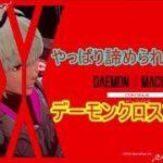 【ホラフキン仮】やっぱり諦められなかったデーモンクロスマキナ再び!