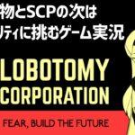 神話生物とSCPの次はアブノーマリティに挑むゲーム実況#38