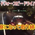 【ホラフキン仮】警察になって取り締まります!ニードフォースピードライバルズ