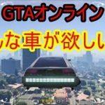 【ホラフキン】もしかしてデロリアンですか? GTAオンライン
