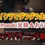 【ホラフキン仮】地下の鉄を掘り起こせ! マイクラでダラダラ生活