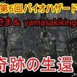 【ホラフキン仮】まさか奇跡の生還 第6回バイオハザード5 yamasakikingdomコラボ